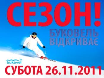 Буковель открывает сезон 2011-2012